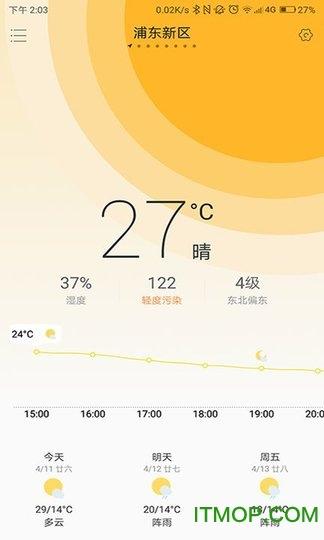 晓天气软件 v1.0.1.0126.180427 安卓版3