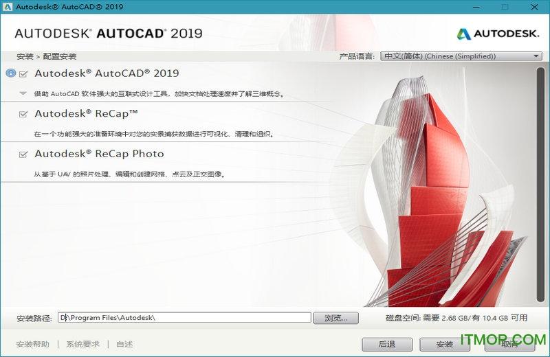 AutoCAD 2019 64位破解版 官方简体中文版 1
