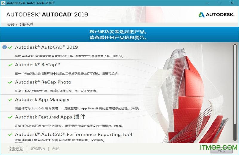 AutoCAD 2019 64位破解版 官方简体中文版 0