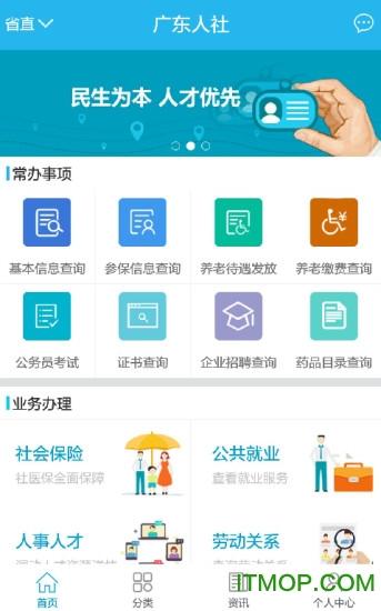 广东人社移动客户端 v4.2.62 最新安卓版0