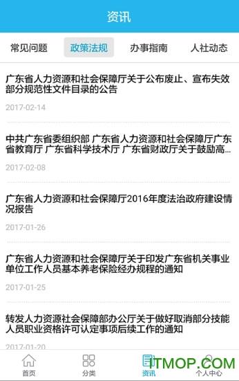 广东人社移动客户端 v4.2.62 最新安卓版2