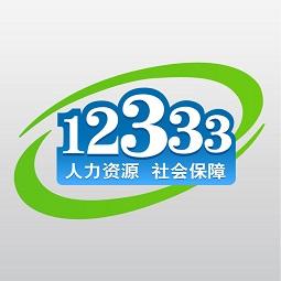 深圳市人力资源和社会保障局app(深圳12333)