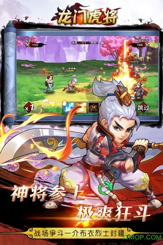 龙门虎将赵丽颖 v3.9.23 安卓版 2