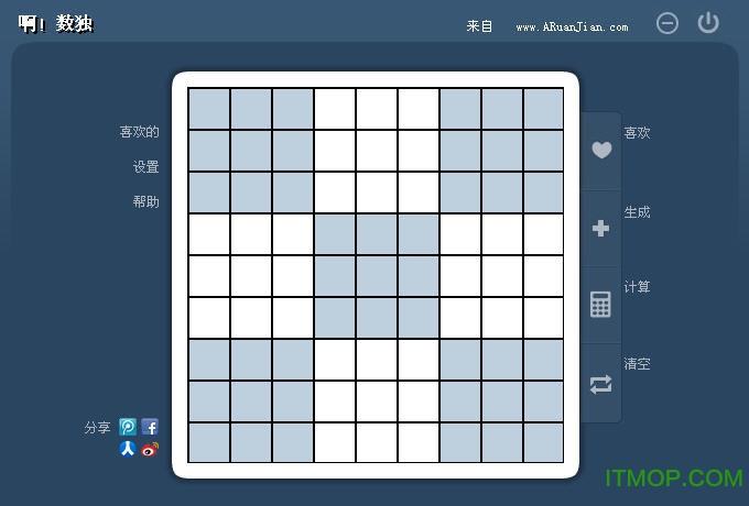 九宫图算法软件