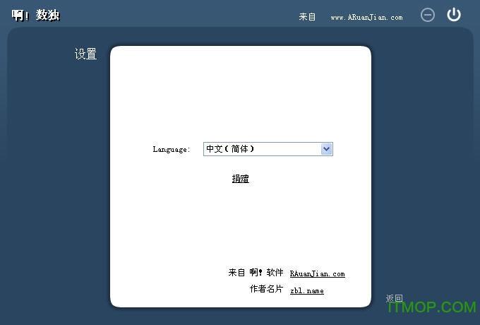 九宫图计算工具 v2.1 官方版 0