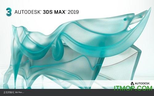 3dsmax2019破解版