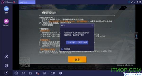 tc games电脑版 v1.3.2 官方版 3