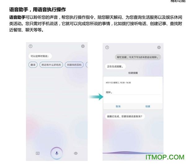 华为荣耀v10使用指南说明书 PDF完整版 1