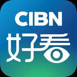CIBN好看app
