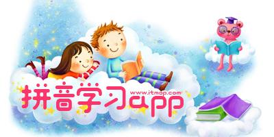 儿童拼音学习app有哪些?汉语拼音学习软件_幼儿学习汉语拼音
