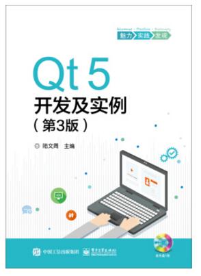 qt5开发及实例pdf