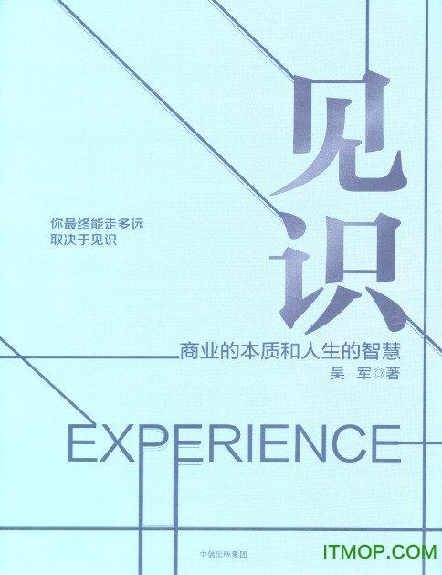 见识:商业的本质和人生的智慧电子书 pdf/mobi/epub/txt格式 0