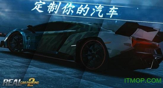 真实泊车2汉化版(Real Car Parking 2) v6.2.0 安卓版 2