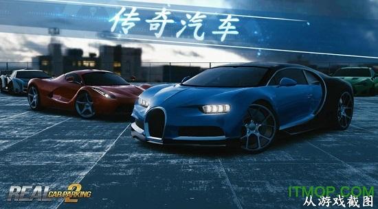 真实泊车2汉化版(Real Car Parking 2) v6.2.0 安卓版 3