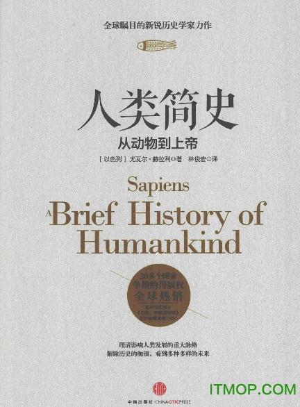 人类简史 从动物到上帝 pdf