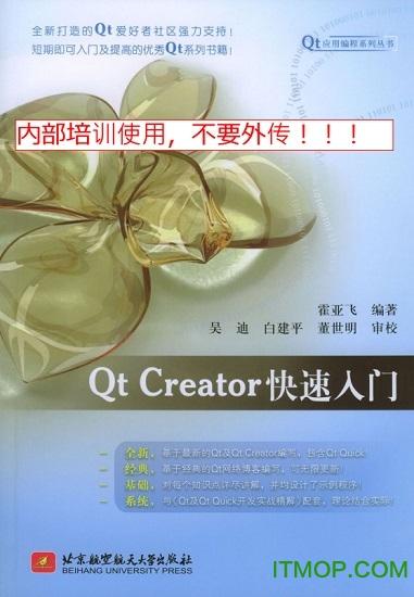 qt creator快速入门 第3版
