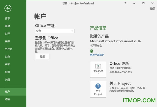 microsoft project professional 2016激活工具