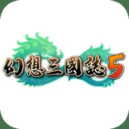 幻想三��志5初始一�|金�X全道具全�b�浯�n