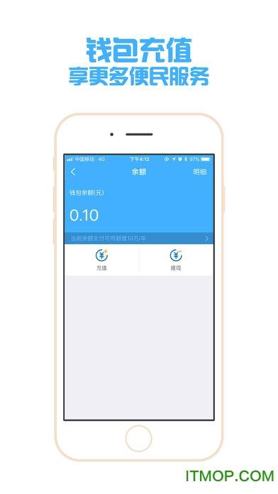 银盛收银台客户端 v3.0.2 最新安卓版 3