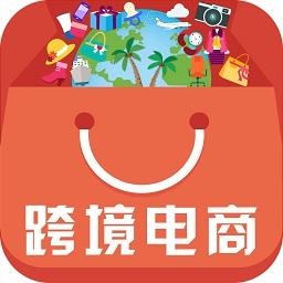 跨境购app