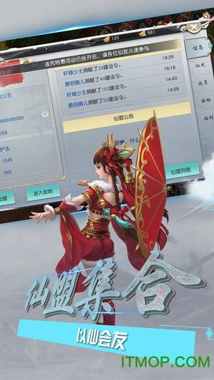 决战修仙界游戏 v1.0 安卓版 0