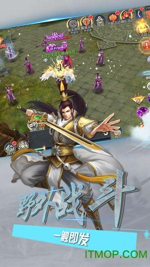 决战修仙界游戏 v1.0 安卓版 1