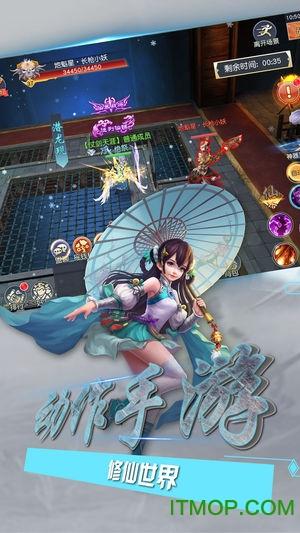 决战修仙界游戏 v1.0 安卓版 3