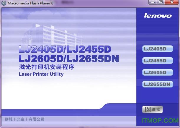 联想LJ2605D激光打印机驱动 v2.0 官方最新版 0