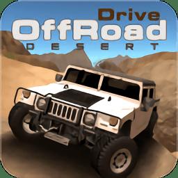 越野沙漠驾驶完整版
