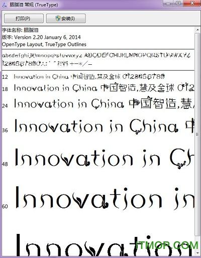 胭脂泪字体 v1.0 官方版 0