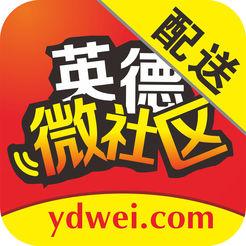 英德微社区配送app