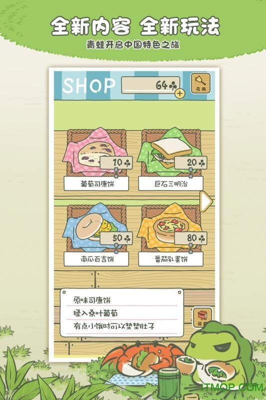 旅行青蛙中国之旅 v1.0.4 安卓版 0