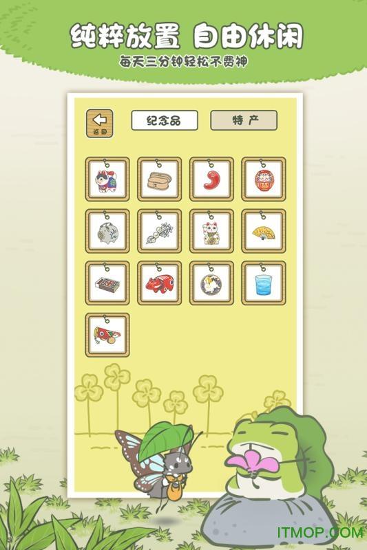 旅行青蛙中国之旅 v1.0.4 安卓版 3