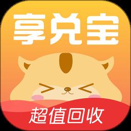 享兑宝app