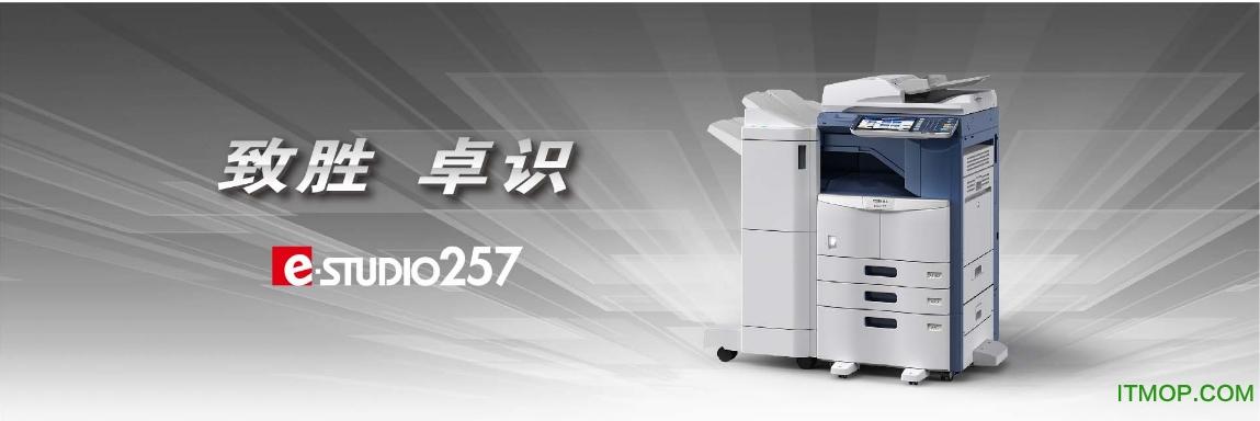 东芝257打印机驱动