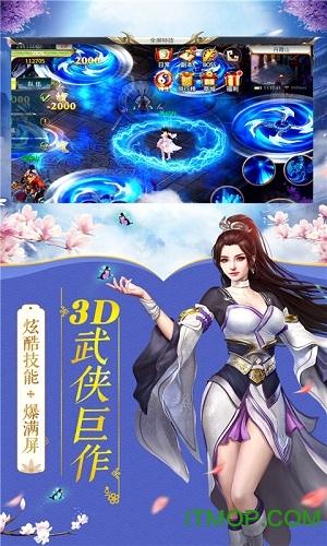 无双武侠 v1.0.0 安卓版 1