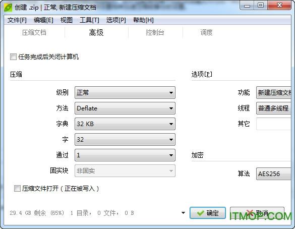peazip中文版