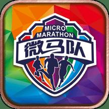 微马官方app