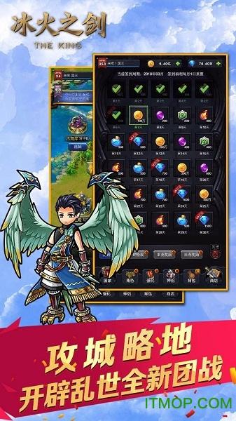 冰火之剑ios版 v1.0 iPhone版 3