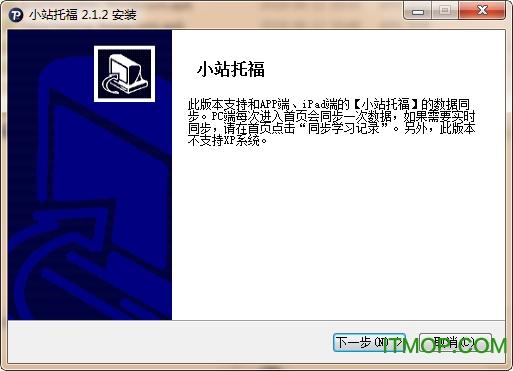 小站托福模考软件 v2.1.2 官方最新版 0