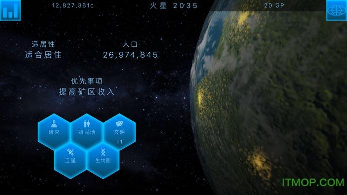 terragenesis最新版 v4.9.42 安卓版 1