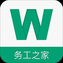 务工之家app