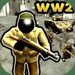 火柴人战斗模拟第二次世界大战