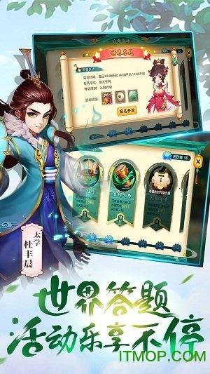 梦游大唐记官方版 v1.0 安卓版 1