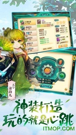梦游大唐记官方版 v1.0 安卓版 3