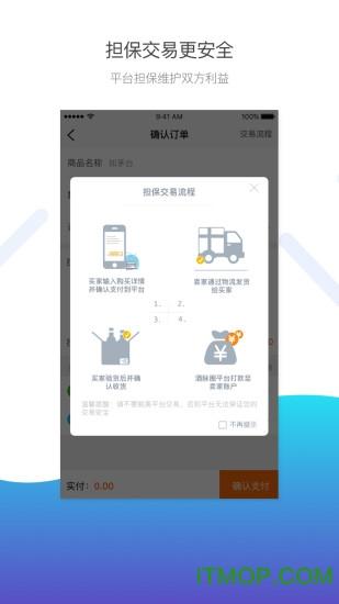 酒脉圈手机版 v2.1.4 安卓版 2