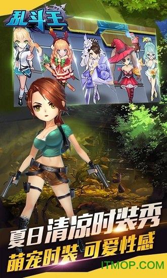 乱斗王手游 v1.0 安卓版 0