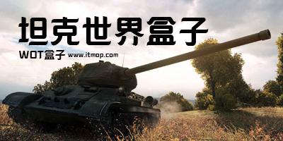 坦克世界盒子下载_多玩wot盒子手机版_坦克世界盒子插件