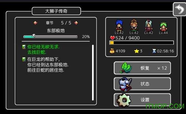 狮子王传说 v1.1.0g 安卓版 1