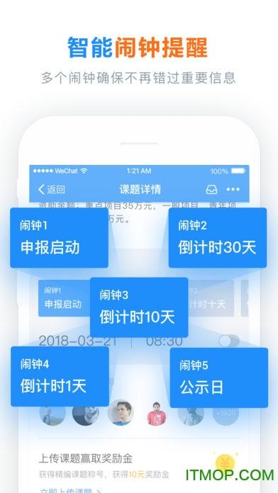 学术通手机客户端 v1.0.1 最新安卓版 0